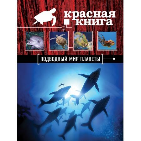 Купить Красная книга. Подводный мир планеты