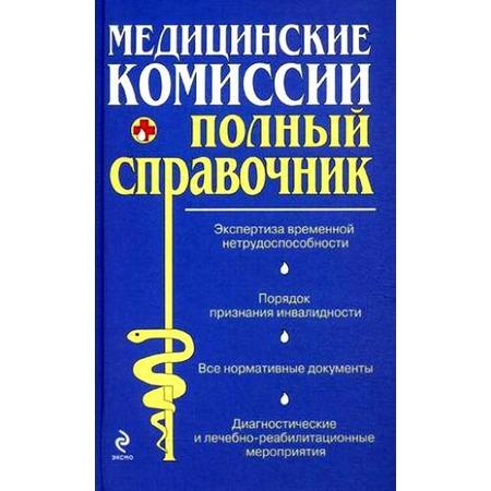Купить Медицинские комиссии