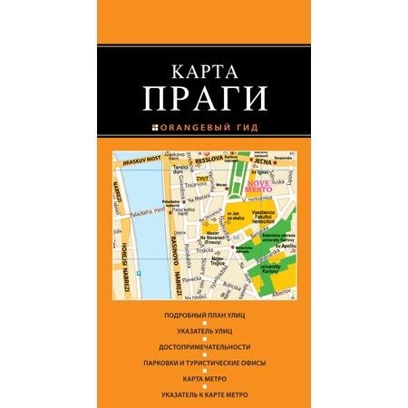 Купить Прага. Карта