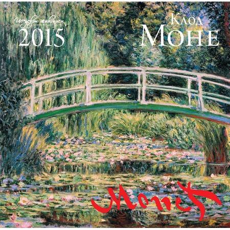 Купить Клод Моне. Календарь настенный на 2015 год
