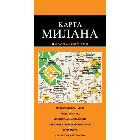 Купить Милан. Карта