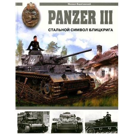 Купить Panzer III. Стальной символ блицкрига