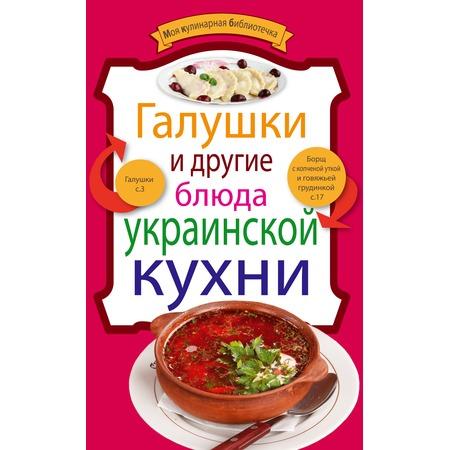 Купить Галушки и другие блюда украинской кухни
