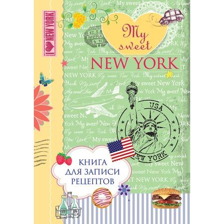 Купить My sweet New York. Книга для записи рецептов