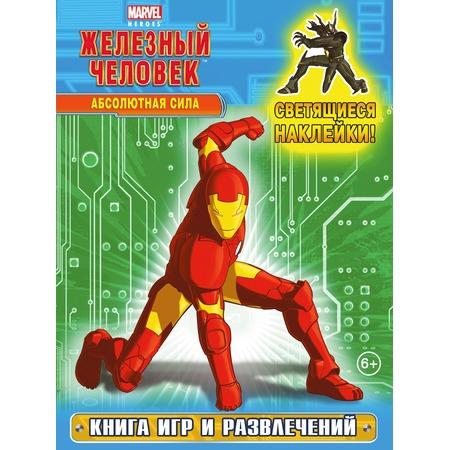 Купить Абсолютная сила. Книга игр и развлечений (со светящимися наклейками)