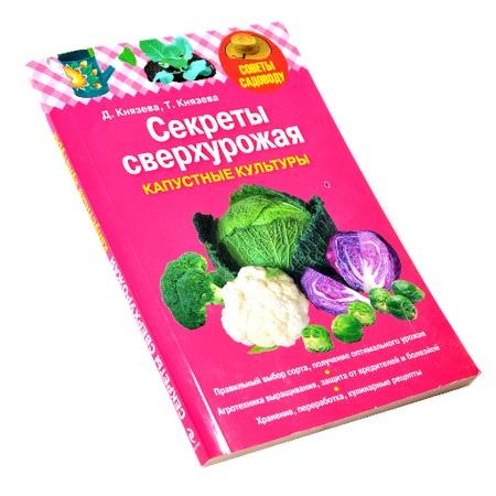 Купить Секреты сверхурожая. Капустные культуры