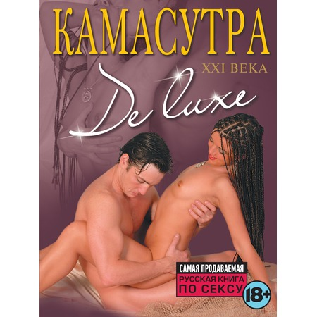 Купить Камасутра De Luxe