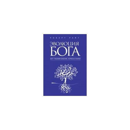 Купить Эволюция Бога. Бог глазами Библии, Корана и науки