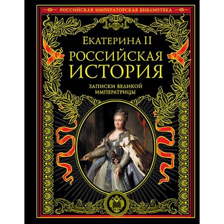 Купить Российская история. Записки великой императрицы