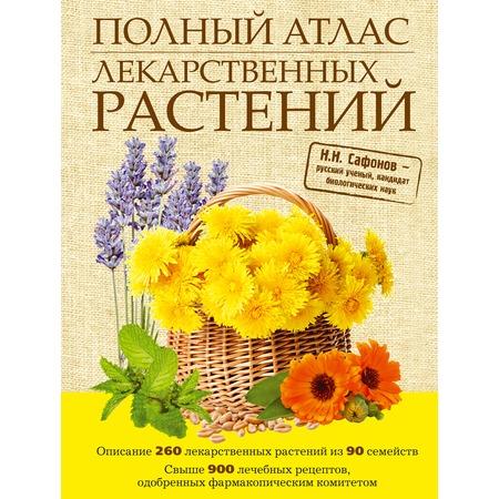 Купить Полный атлас лекарственных растений