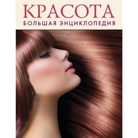 Купить Красота. Большая энциклопедия