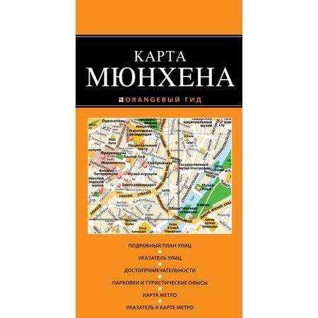 Купить Мюнхен. Карта