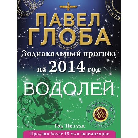 Купить Водолей. Зодиакальный прогноз на 2014 год