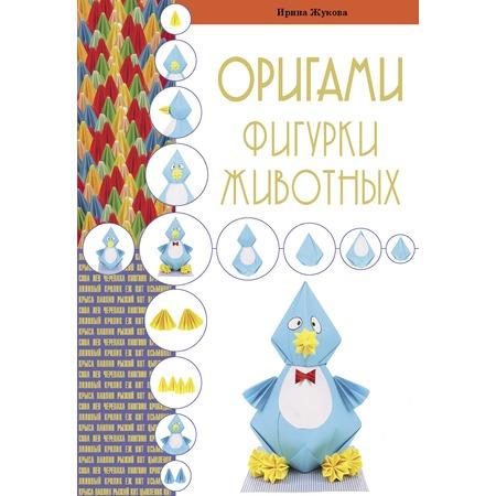 Купить Оригами. Фигурки животных