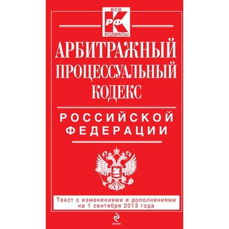 Купить Арбитражный процессуальный кодекс Российской Федерации. Текст с изменениями и дополнениями на 1 сентября 2013 г.