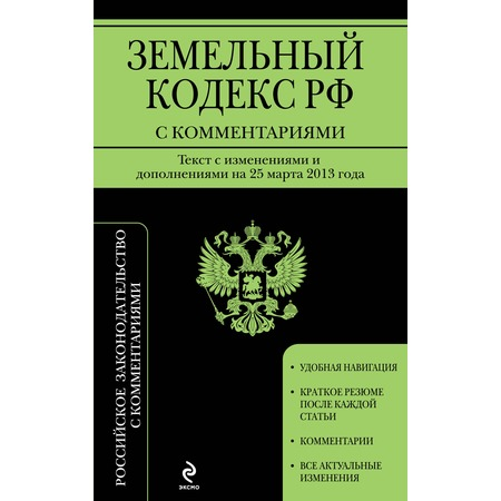 Купить Земельный кодекс Российской Федерации с комментариями. Текст с изменениями и дополнениями на 25 марта 2013 г.