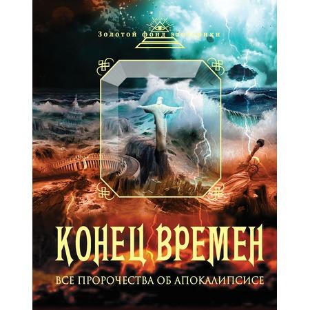 Купить Конец времен. Все пророчества об Апокалипсисе