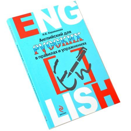 Купить Английский для русских в правилах и упражнениях