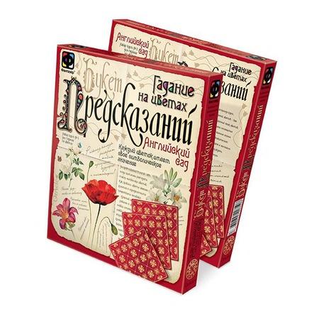 Купить Гадание на цветах Фантазер Английский сад