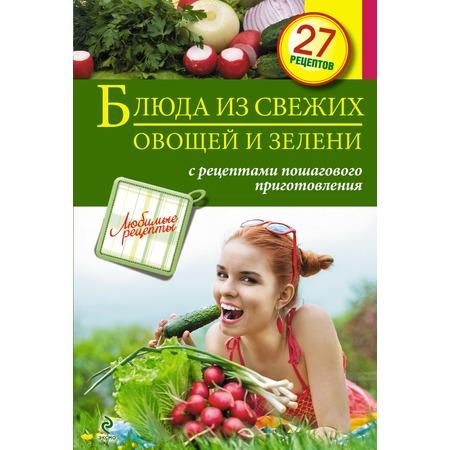 Купить Блюда из свежих овощей и зелени. С рецептами пошагового приготовления