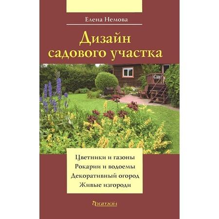 Купить Дизайн садового участка