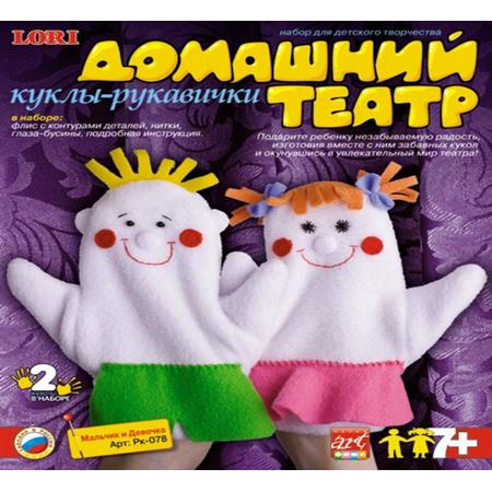 Купить Набор для творчества LORI Мальчик и девочка