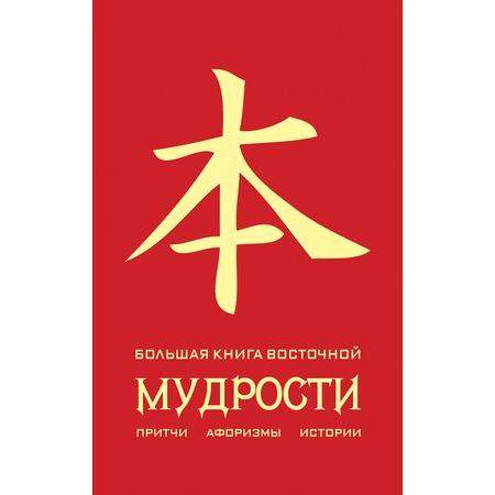 Купить Большая книга восточной мудрости
