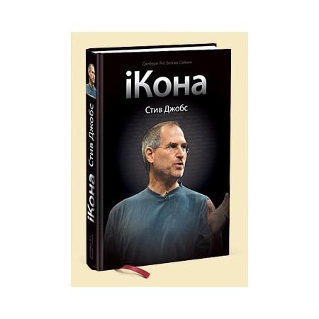Купить iКона. Стив Джобс