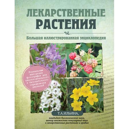 Купить Лекарственные растения. Большая иллюстрированная энциклопедия