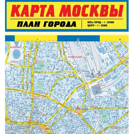 Купить Карта Москвы. План города