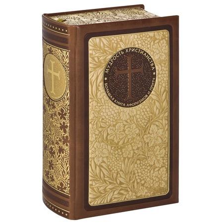 Купить Большая книга афоризмов и притч. Мудрость христианства
