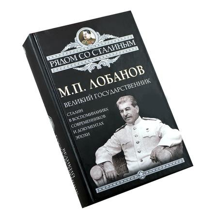 Купить Великий государственник. Сталин в воспоминаниях современников и документах эпохи