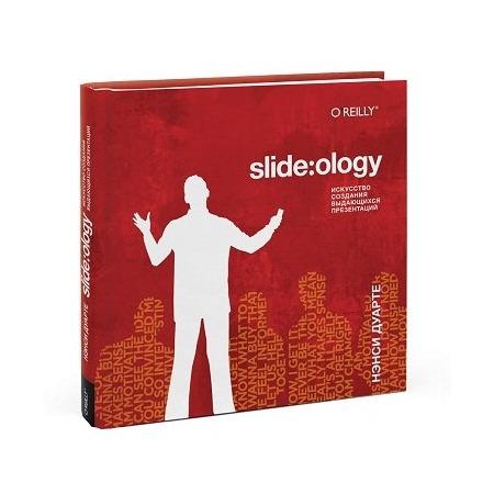 Купить Slide:ology. Искусство создания выдающихся презентаций