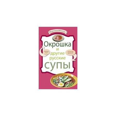 Купить Окрошка и другие русские супы