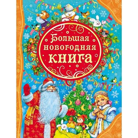 Купить Большая новогодняя книга