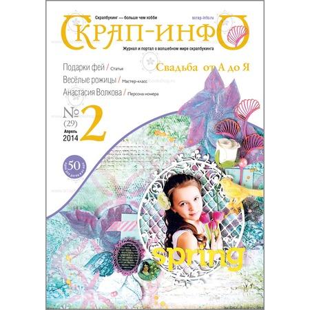 Купить Скрап-Инфо №2/2014
