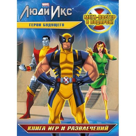 Купить Герои будущего. Книга игр и развлечений (+постер)