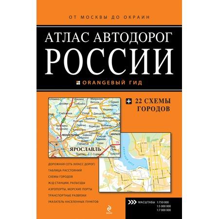Купить Атлас автодорог России. От Москвы до окраин