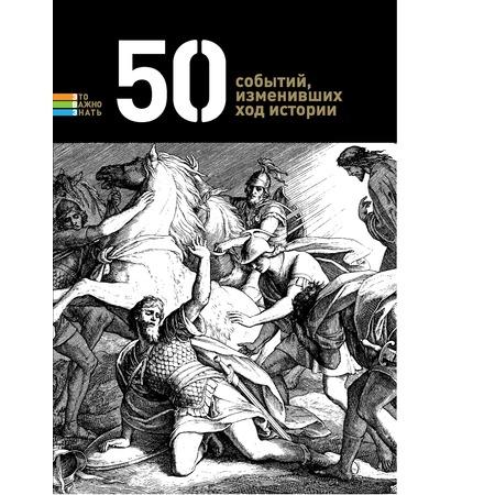Купить 50 событий, изменивших ход истории