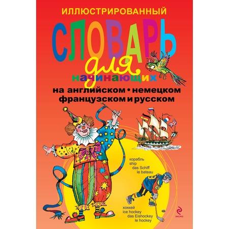 Купить Иллюстрированный словарь для начинающих на английском, немецком, французском и русском