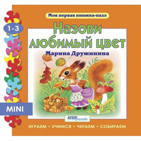 Купить Книжка-пазл Step Puzzle Назови любимый цвет