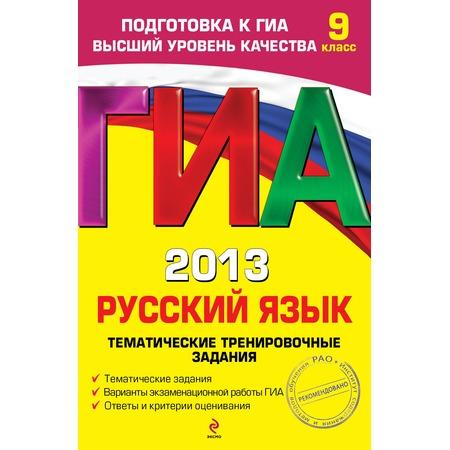 Купить ГИА-2013. Русский язык. Тематические тренировочные задания. 9 класс