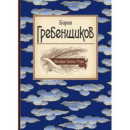 Купить Великие поэты мира