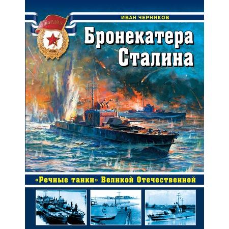Купить Бронекатера Сталина. «Речные танки» Великой Отечественной
