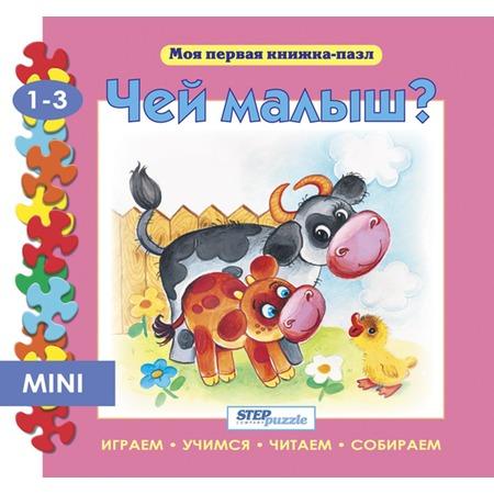 Купить Книжка-пазл Step Puzzle Чей малыш?