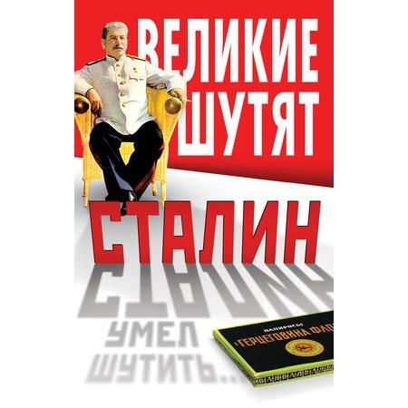 Купить Сталин умел шутить…