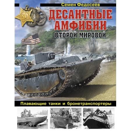 Купить Десантные амфибии Второй Мировой. «Аллигаторы» США – плавающие танки и бронетранспортеры