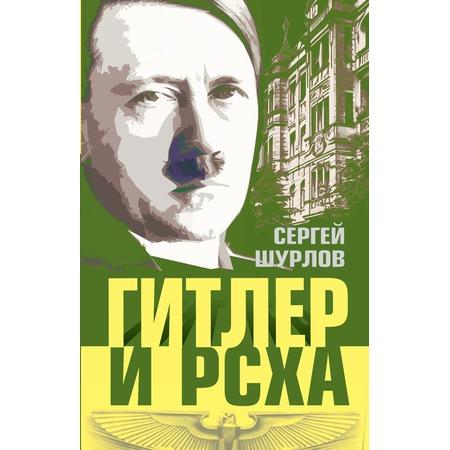 Купить Гитлер и РСХА