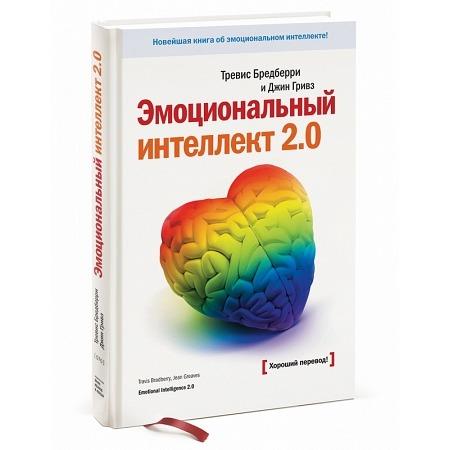Купить Эмоциональный интеллект 2.0