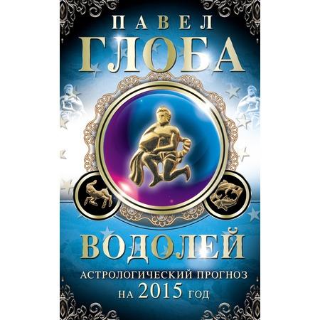 Купить Водолей. Астрологический прогноз на 2015 год